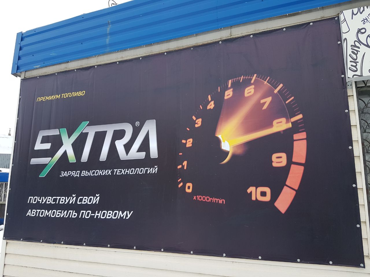 АЗС в д. Литвиново