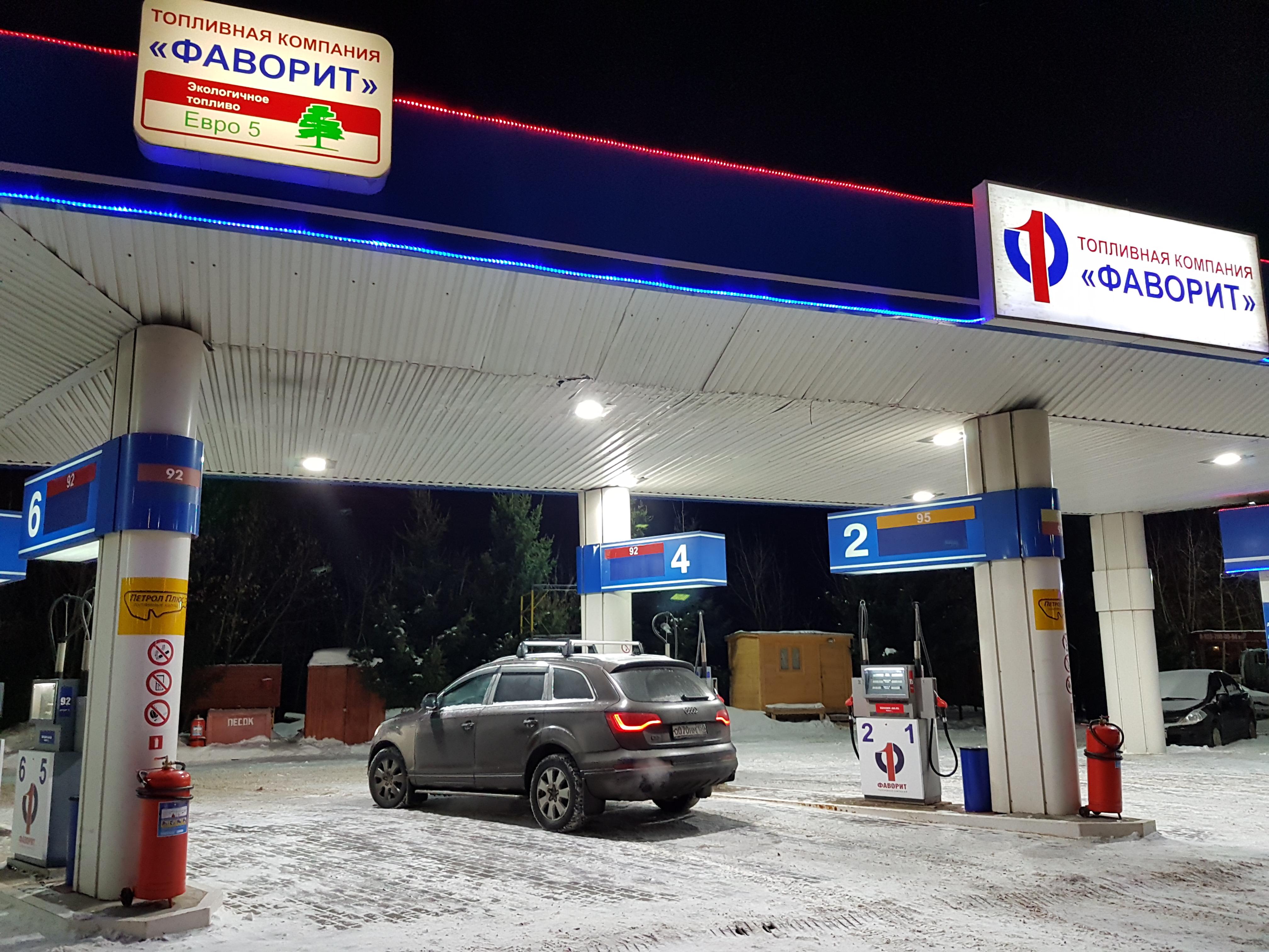 АЗС в г. Яхрома