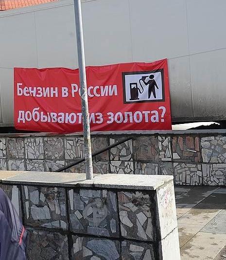 Протест против повышения цен на бензин