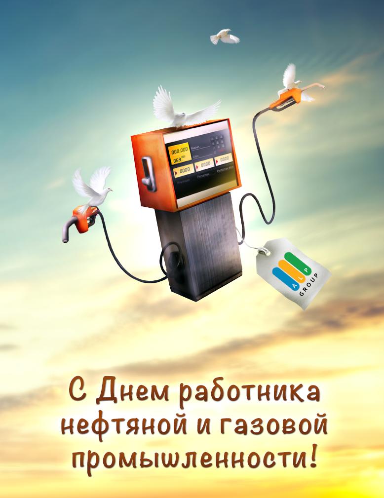 Картинка другу, открытки с днем работника нефтяной и газовой