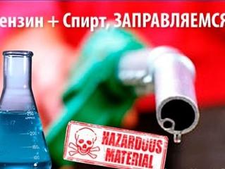 В России создали спиртовое топливо для обычных авто