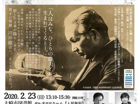 2/23Ryo宮城公演延期のお知らせ