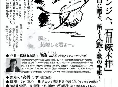 「後輩ケンジへ、石川啄木拝〜賢治命日に贈る、笛と太鼓と歌の手紙〜」/函館市文学館
