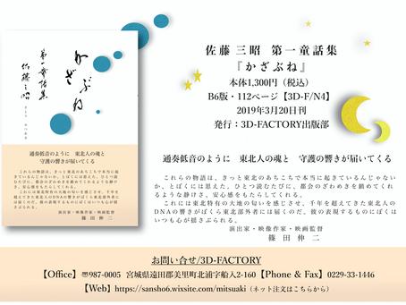 第1童話集「かざぶね」発刊