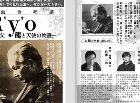 和太鼓合唱劇「Ryo」楽曲・指揮・演出