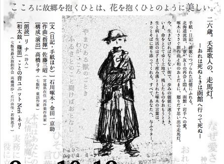 和太鼓朗読劇「石川啄木物語」〜君に与ふウタ〜/函館市文学館