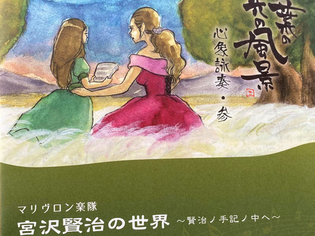 「一番高い芸術とは」河北新報朝刊・寄稿コラム「微風旋風」No.5