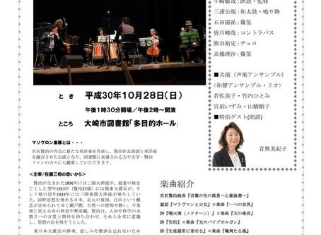 マリヴロン楽隊公演@10/28大崎市