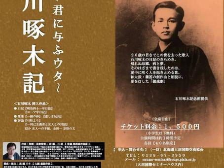 「物語を紡ぐ音楽」河北新報朝刊・寄稿コラム「微風旋風」No.4
