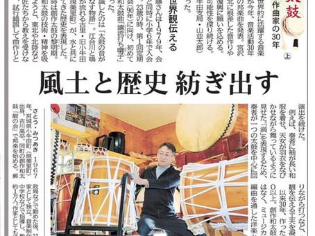 河北新報 -とうほく- 『古里と創作太鼓』 - 上中下 - (2019.12.25-27)