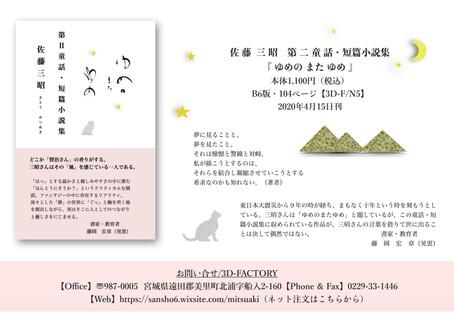 第2童話・短編小説集「ゆめの また ゆめ」発刊
