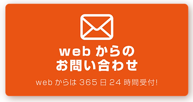 webからは365日24時間受付!webからの お問い合わせ