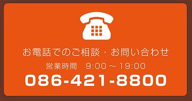 086-421-8800営業時間 9:00~19:00お電話でのご相談・お問い合わせ