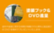 塗装ブック&DVD進呈 塗料や塗装に関する情報が掲載された資料と製品紹介のDVDを無料でプレゼントいたします。