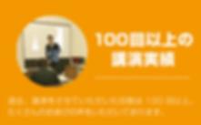 100回以上の講演実績 過去、講演をさせていただいた回数は100回以上。たくさんのお喜びの声をいただいております。