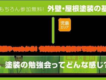 外壁・屋根塗装の勉強会復活!!