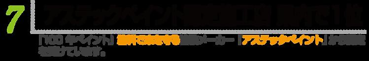 アステックペイント認定施工店 県内で1位 「100年ペイント」塗料で家を守る塗装メーカー「アステックペイント」から認定を受けています。