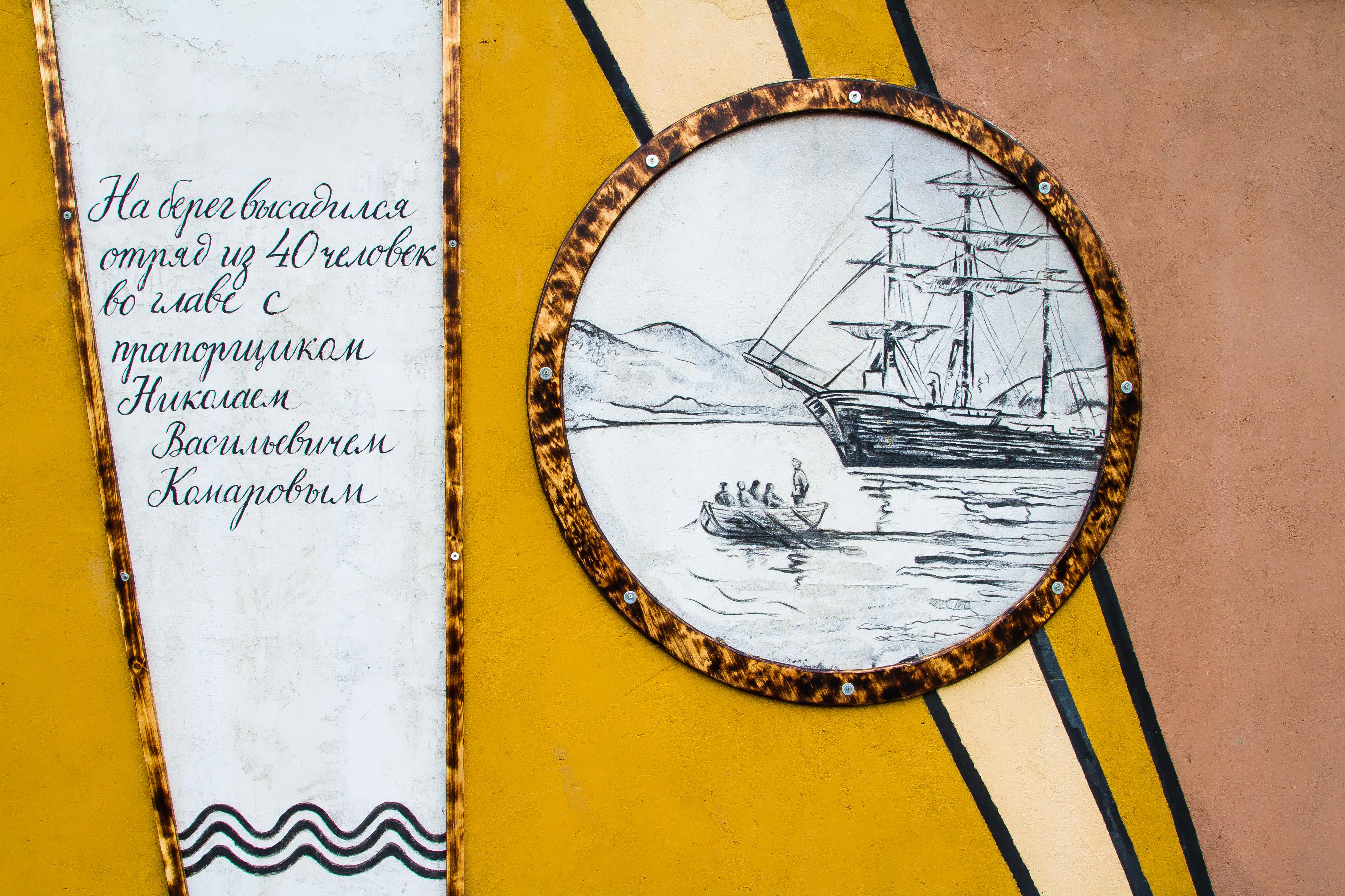 арт-проект Владивосток