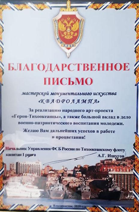 FSB_Kvadrolampa.jpg