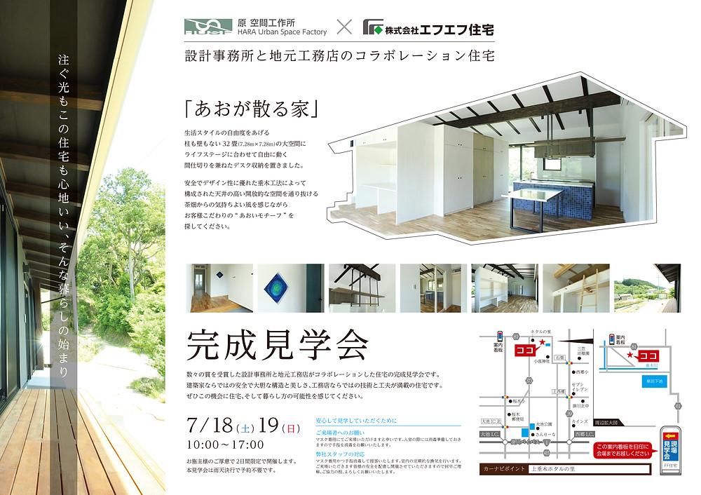 住宅完成見学会 平屋 32畳の大空間