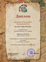 Диплом Кузьминой Анфисы, 1 место (1).jpg