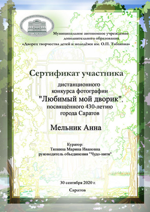 сертификат Мельник.jpg