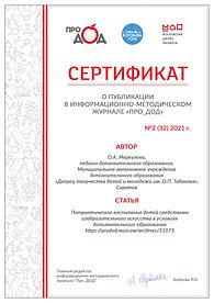 сертификат Меркулова О.А о публикации.jp