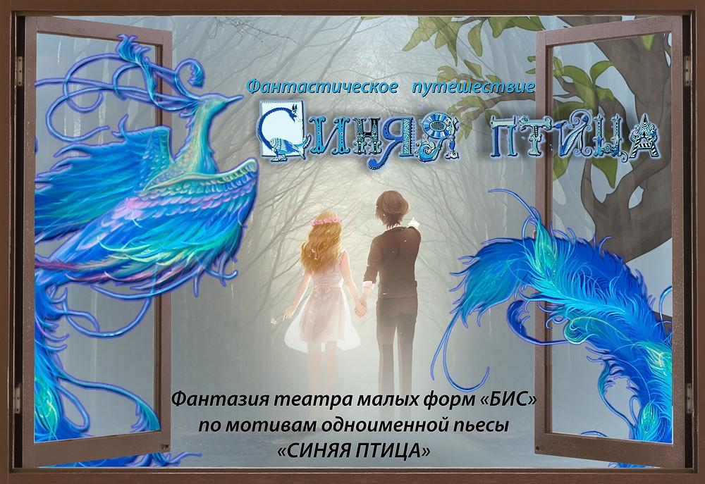 Афиша Синяя птица без даты на сайт.jpg
