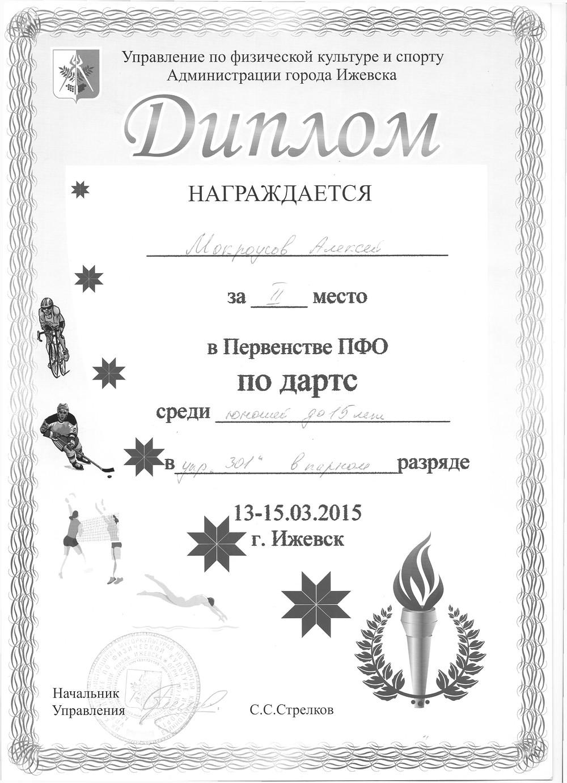 Мокроусов Алексей 2.jpg