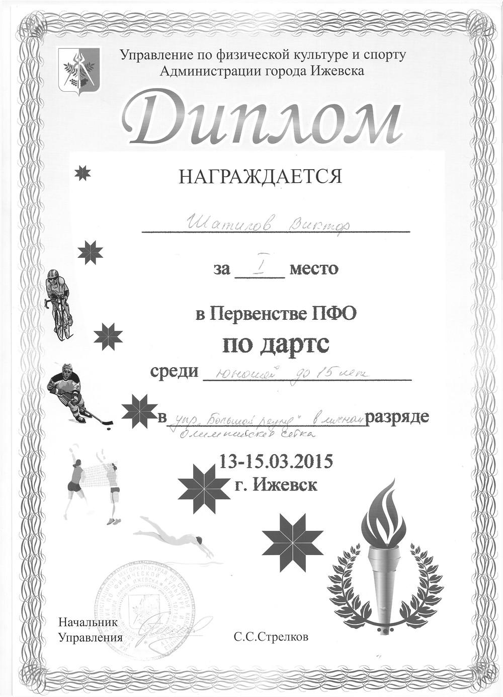 Шатилов Виктор 1 л.jpg