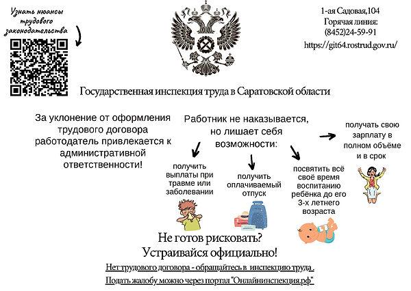 Материал для сайта.jpg