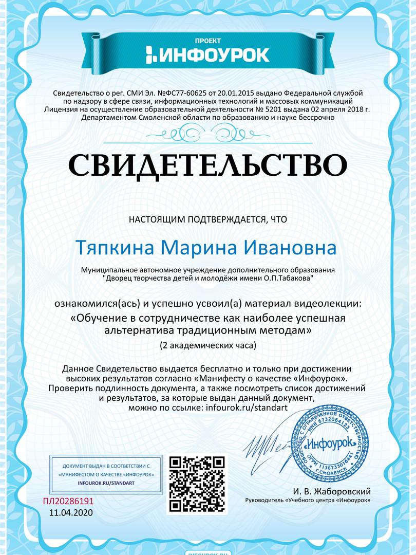 Свидетельство проекта infourok.ru №ПЛ202
