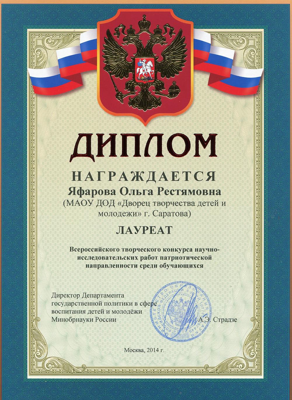 Диплом Лауреата Яфаровой Ольги