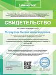 Меркулова О.А.jpg