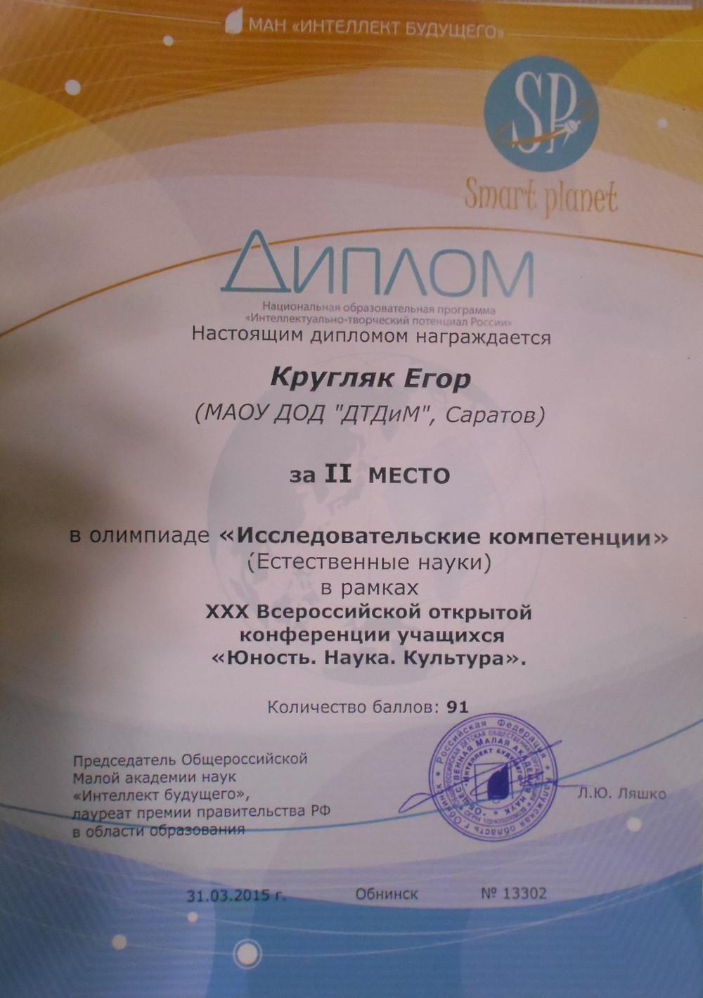 Кругляк Егор 2 место 31 марта 2015.JPG
