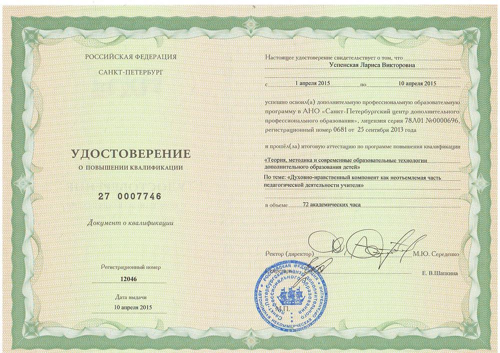 Успенская ЛВ 10 апр 2015_edited.JPG