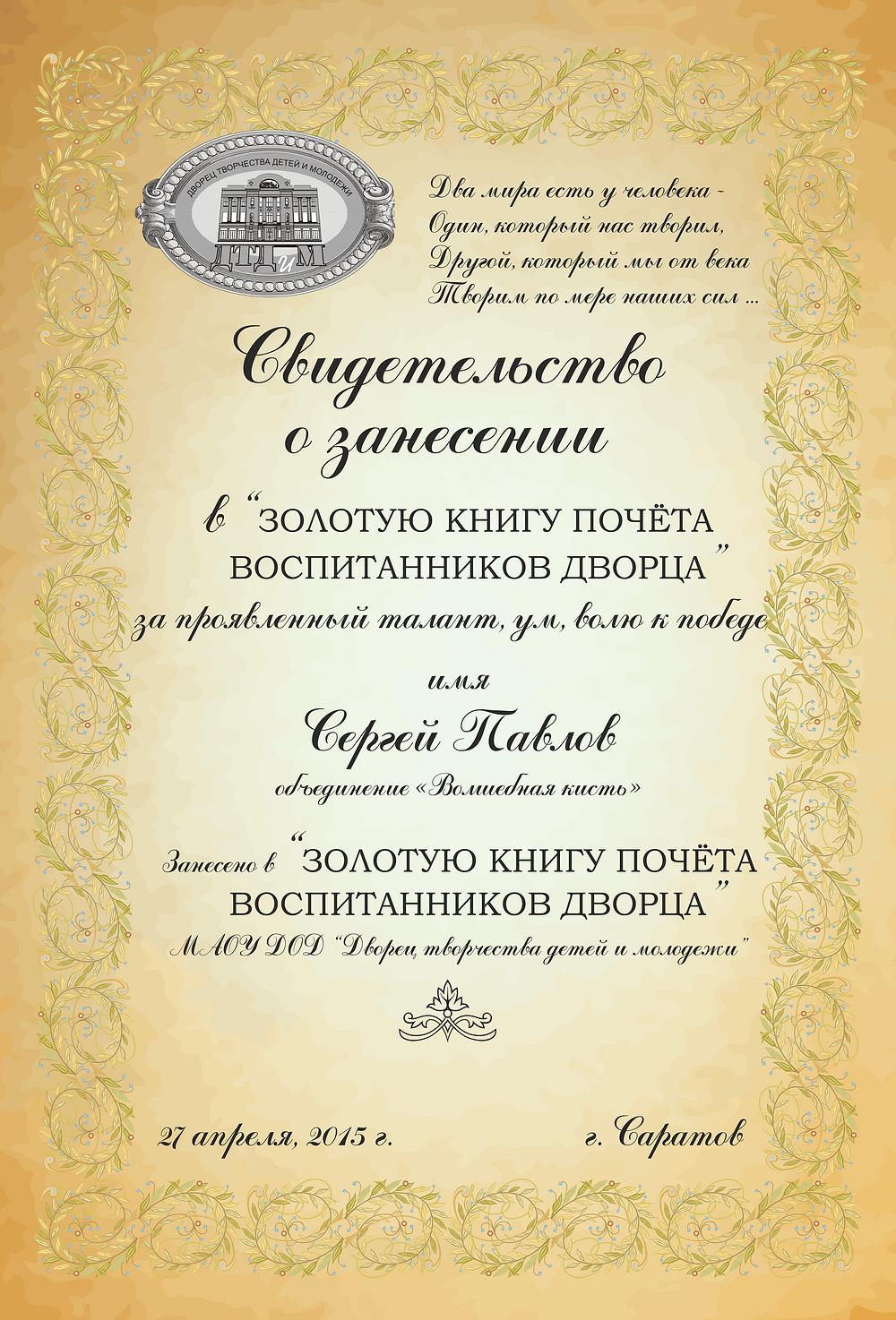 свидетельство бенефис одаренных детей воспитанники книга почета2.png
