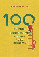 100 ошибок воспитания.jpeg