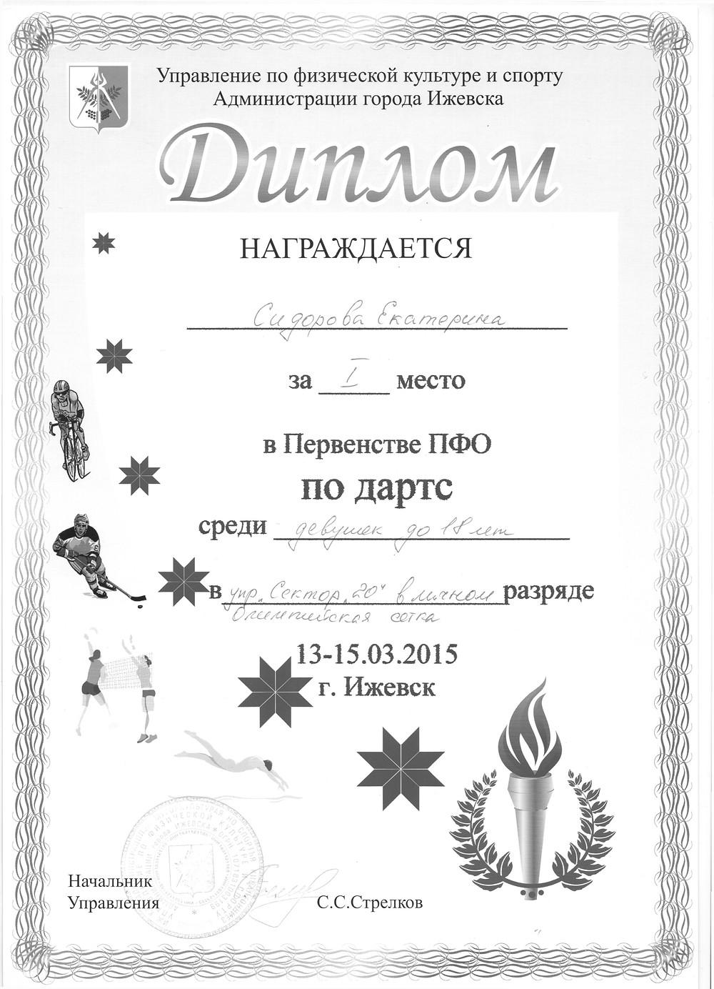 Сидорова Екатерина 1 л.jpg