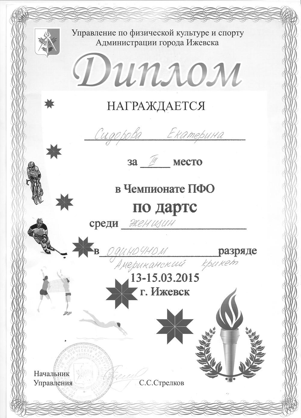 Сидорова Екатерина 3 Чемпионат.jpg