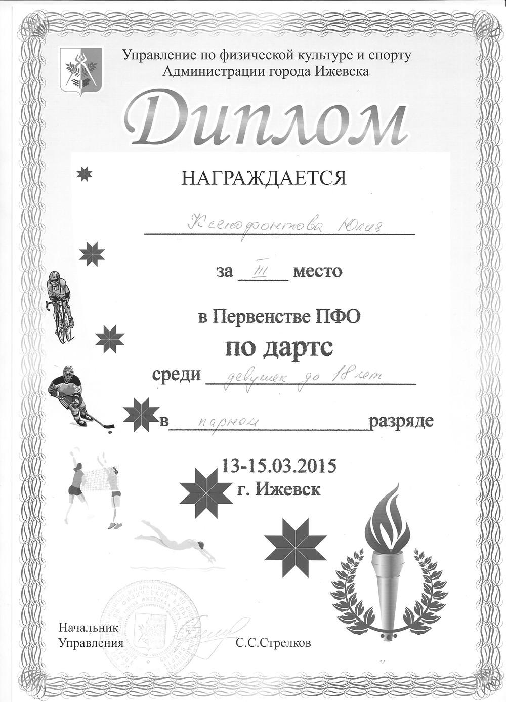 Ксенофонтова Юлия 3.jpg