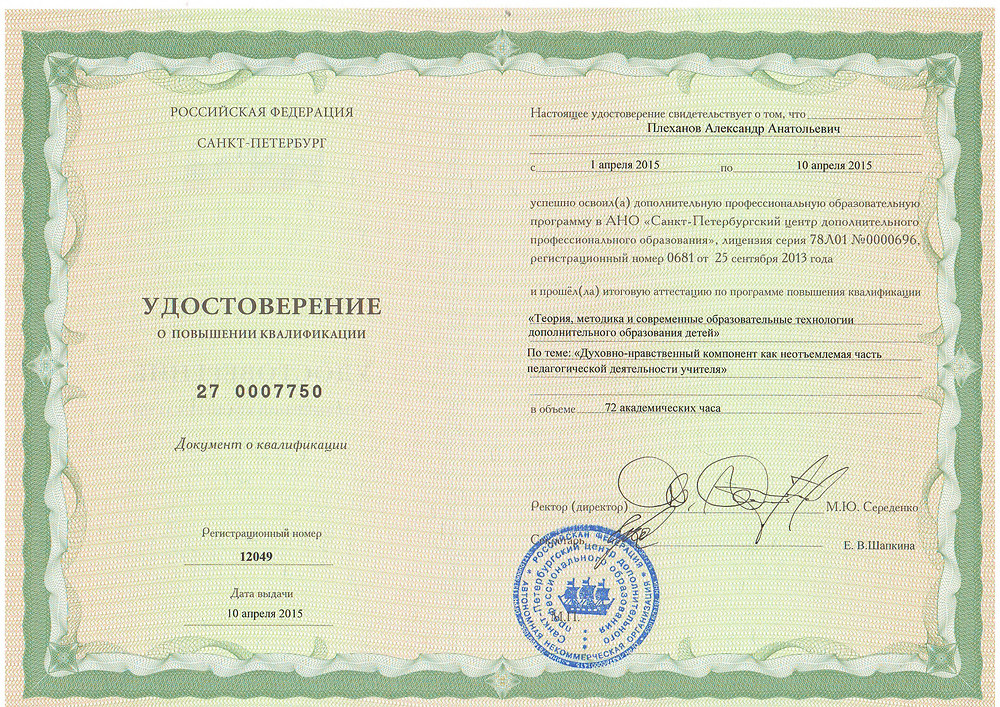 Плеханов АА 10 апр 2015_edited.JPG