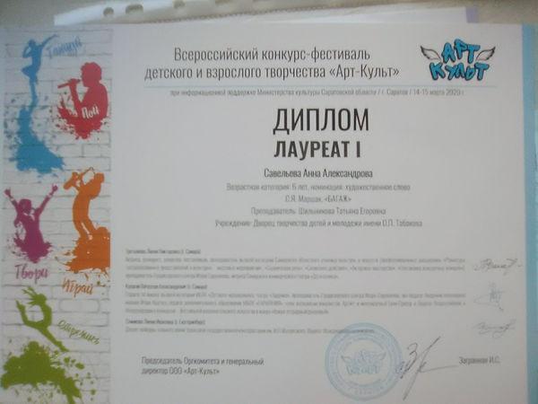 Диплом лауреата 1 степени фестиваля Арт-