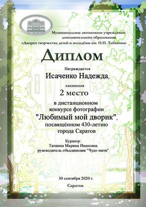 диплом Исаченко.jpg