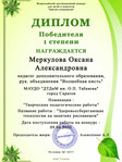 Меркулова Оксана Александровна.jpg