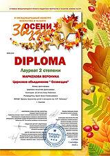 01 Диплом лауреата VI международного конкурса искусства и таланта «Звезды осени» В.Маркело