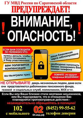 информационная безопастость1.jpg