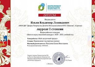 31а Диплом лауреата 1 степ Всерос конк Шаги в науку.jpg