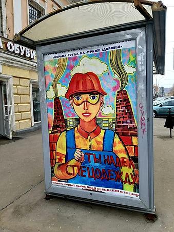 06 Рисунок объединения «Волшебная кисть» на улицах Саратова.jpg