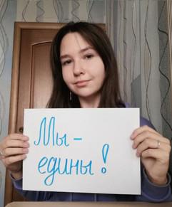 Емельянчева Алёна.jpg